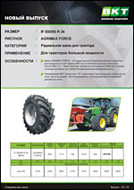 Шины BKT Agrimax Force 650